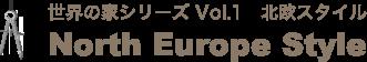 世界の家シリーズ Vol.1 北欧スタイルNorth Europe Style