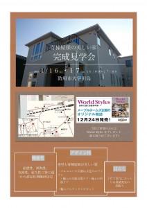 川口様邸完成見学会広告