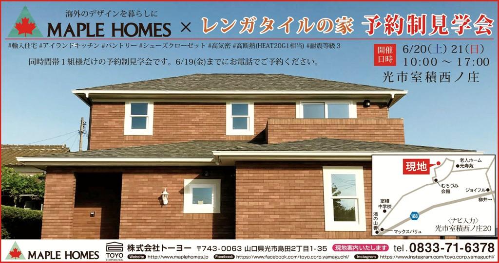 openhouse0620-21